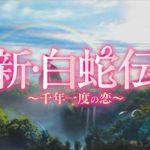 2020.1.8DVDリリース『新・白蛇伝~千年一度の恋~』予告(原題:新白娘子伝奇)