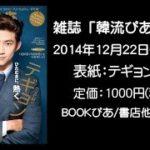 テギョン(2PM)表紙!雑誌「韓流ぴあ1/31号」の内容をちょこっとだけご紹介♪