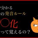 7分で分かる!韓国語の発音ルール、本当に必要なやつはコレ!