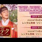 韓国ドラマ時代劇「カンテク~運命の愛~」公式DVD予告
