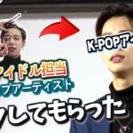 韓国アイドル担当メイクさんに K-POPアイドルメイクしてもらった結果…!