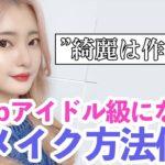 【現韓国在住OLのメイク公開】これを見ればK-popアイドル級に大変身【韓国女子】【綺麗は作れる】