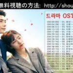 韓国ドラマOST名曲ー韓国人気バラードー