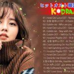 史上最高の韓国ドラマ- 韓国ドラマOST -主題歌集 – 恋愛映画 主題歌2020 – ヒットオスト韓国ドラマ- 最高のサウンドトラック韓国ドラマ人気