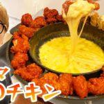 【韓国料理】自宅で最強に美味いUFOチキンを作って食べる!【ASMR雑音】