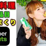 【大食い企画】Uber Eatsで韓国料理食べまくり!ダイエットは明日から!(ウーバーイーツ)