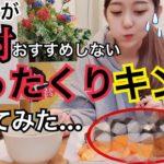 【韓国旅行】ぼったくり?!韓国人が絶対おすすめしない韓国料理食べてみた…【モッパン】