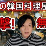 韓国人が日本の韓国料理屋さんに行って驚いた理由