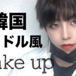 【韓国メイク】韓国アイドル顔の作り方【メンズメイク】