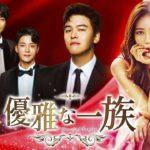 韓国ドラマ「優雅な一族」公式 予告
