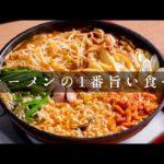 寒い季節に食べたい韓国料理。プデチゲを辛ラーメンで【日本イチ丁寧なレシピ動画】