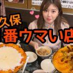 【新大久保】全力でオススメするガチで美味しい韓国料理屋はここだ!/신오쿠보의 감자탕 맛집~!【꿀맛】
