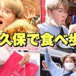 【新大久保散歩】韓国料理食べ歩きが最高すぎた!!!【vlog】