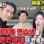 【日韓カップル】イケメンすぎる韓国アイドルと対面したら、日本人嫁が壊れたwww