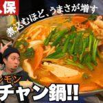 【韓国料理】韓国版もつ鍋!新大久保で1番おすすめのコプチャン鍋(곱창전골)を一度食べて欲しい!うますぎます!【モッパン】[ PBOY 韓国料理 VLOG EP62 ]  オバルタン