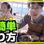 【韓国料理】10分で作れます|韓国ソウルフードのジャージャー麺を簡単に作る方法|簡単レシピ
