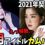 【韓国】12月カムバK-POPアイドルと契約満了するグループまとめ!(GOT7, IZ*ONEなど)