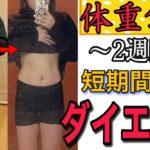 【体重公開】2週間ガチでダイエットやってみた!!