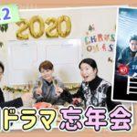 【韓国ドラマ忘年会2020】2PMジュノ主演ドラマ『自白』を語りつくす!<Part.2>