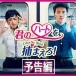 韓国ドラマ【君のハートを捕まえろ!】予告編 / 2021年DVD発売&レンタル開始!
