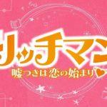 【公式】韓国ドラマ「リッチマン~嘘つきは恋の始まり~」DVD予告編