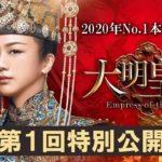 「大明皇妃 -Empress of the Ming-」本編第1回を特別公開!2020.10.2 DVDリリース