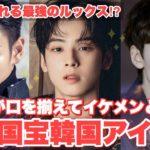 韓国人が認める国宝級イケメンKPOPアイドルTOP5