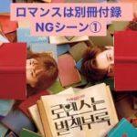【ロマンスは別冊付録】NGシーン 日本語字幕