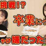 【モッパン】韓国料理食べながらゆきりんとNGなしの質問コーナー