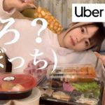 ぼっち女子高生がUberEATSで韓国料理を爆食いしながら 婚活について語ってみた【日常vlog】