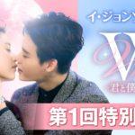 イ・ジョンソク主演「W -君と僕の世界-」第1回公開