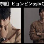 【愛の不時着】ヒョンビンssiが韓国ファンション誌の表紙に!不時着話!そしてゴミ人間について!