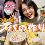 【韓国料理】オンマとキンパ作ったら楽しすぎた😇レシピ初公開!!!!