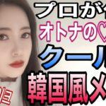 """【メイク】プロが作る!大人の""""クール系韓国メイク"""""""