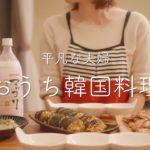 【おうち居酒屋】簡単おいしい韓国料理で夫婦晩酌