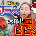 【ここが本場!】韓国三大超有名ユッケビビンバ!有名人が何年も通う市場にある本場の美味しいユッケビビンバ食べたら飛んだ【モッパン】