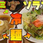 『韓国料理』をソラマチで食う!!【スカイツリー】