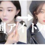 久しぶりに韓国アイドル風メイクしてみた【雑談メイク】