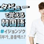  韓国語インタビュー イジョンソク (色白がコンプレックスだった?)
