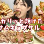 【韓国料理】サムギョプサル、テンジャンチゲ、ベーコン唐辛子巻きでモッパン。超美味しいやつできちゃった。【とぎもち】【サムギョプサル】【モッパン】