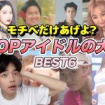【衝撃‼️】 韓国アイドルの大変身ダイエットを見てモチベだけあげよ?