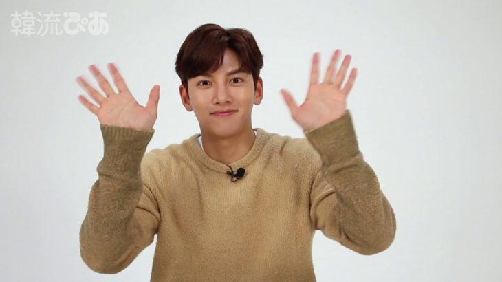 『韓流ぴあ』1月号、チ・チャンウクさんに動画コメントをいただきました。