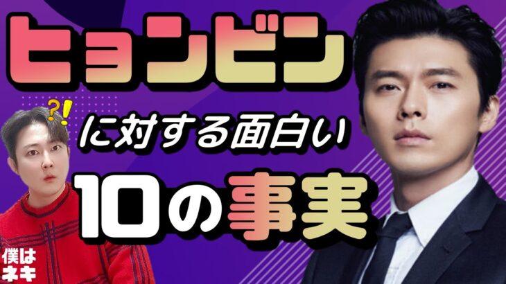 【韓国ドラマ】愛の不時着の主人公ヒョンビンに対する10の事実!!【韓ドラ】