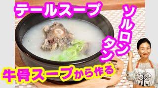 【韓国料理】🥰牛骨スープから作るテールコムタン&ソルロンタンの作り方|家で100%の純粋コムタン作りましょうよ!|サゴルの作り方|目次付き。探したい場所がすぐ見つかる