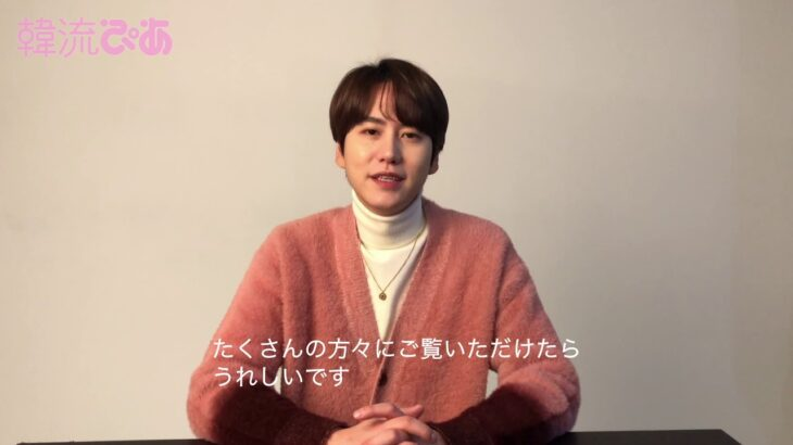 #韓流ぴあ 2月号 1月21日発売! 表紙の #キュヒョン さんにコメントいただきました!