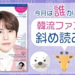 (1/21発売)韓流ぴあ2月号を斜め読み!