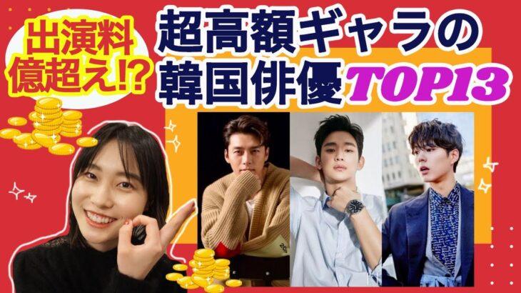 【出演料億超え!?】超高額ギャラをもらう韓国イケメン俳優トップ13