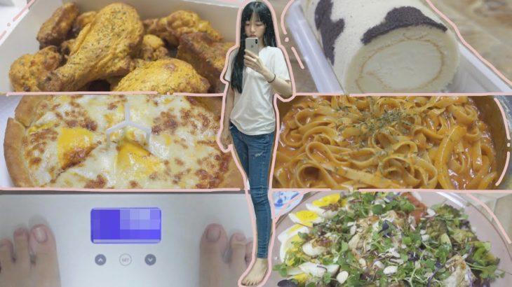 【毎日の体重変化】 韓国の18歳の一週間食事🍰🍼