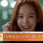 2月も豪華ラインナップが続々登場!韓国ドラマ「黄金の庭~奪われた運命~」をはじめ、ヒョンビン主演、韓国ドラマ「ジキルとハイドに恋した私 〜Hyde, Jekyll, Me〜」など話題作をお届け!