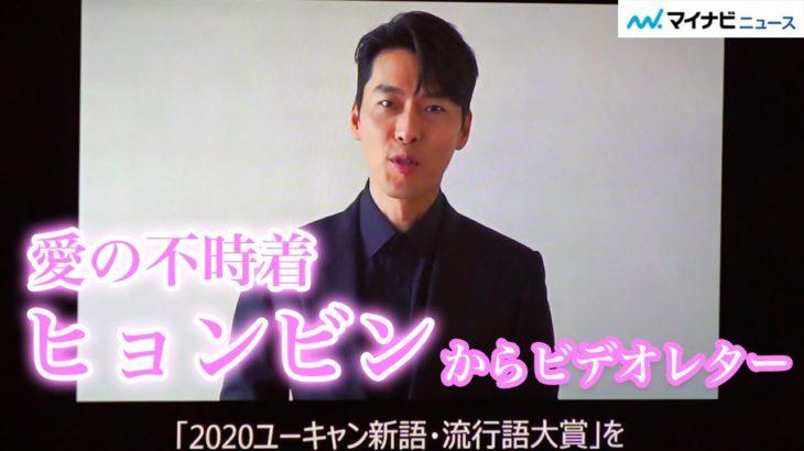 『愛の不時着』が流行語受賞 ヒョンビンから喜びのメッセージ「日本にいらっしゃるすべての方々にも…」「2020ユーキャン新語・流行語大賞」発表・表彰式